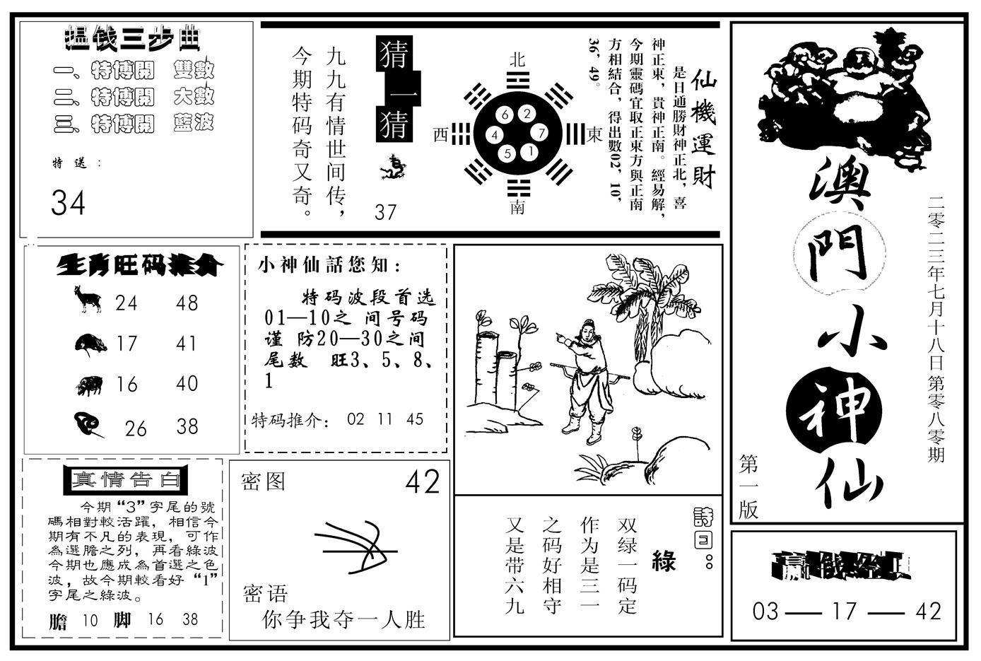 080期澳门小神仙A(黑白)