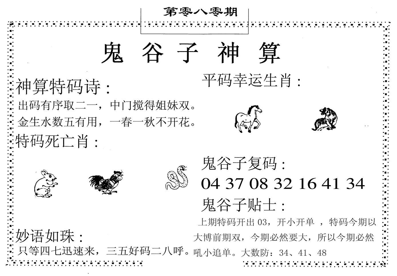 080期鬼谷子神算(黑白)