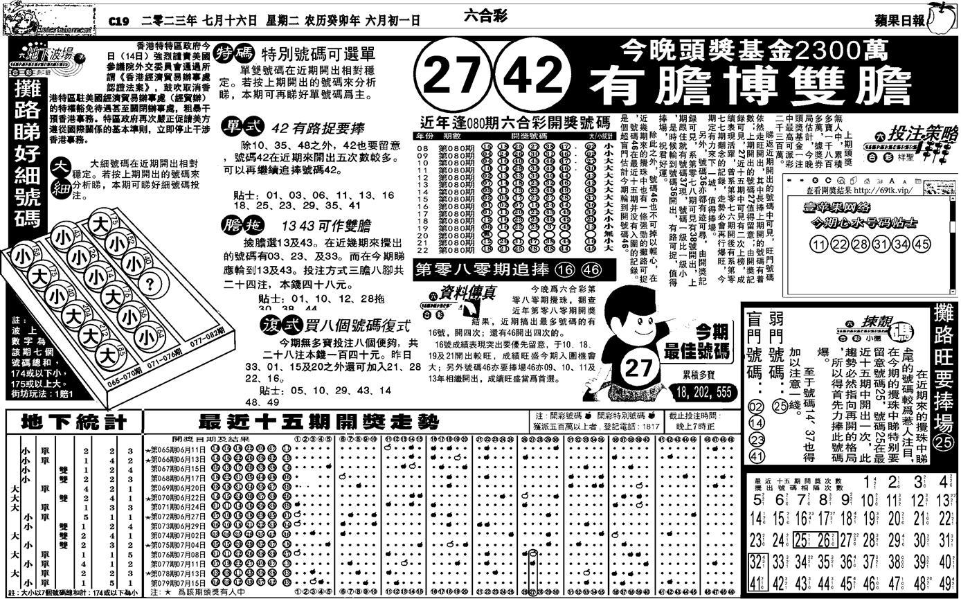 080期私作苹果报B(自决)(黑白)
