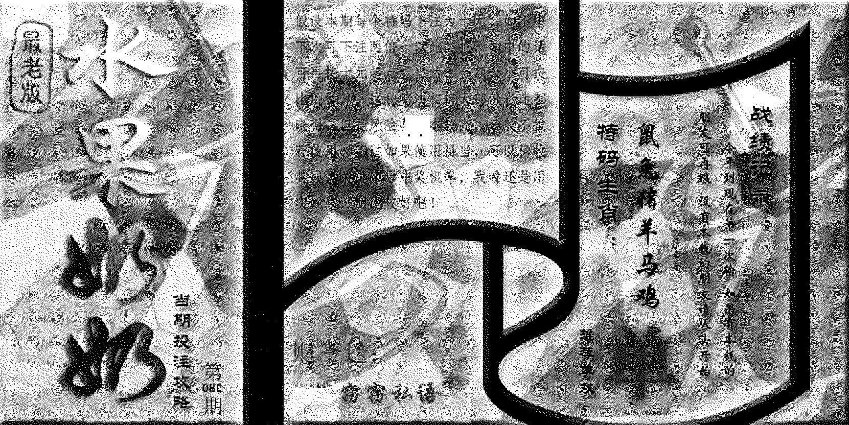 080期(九龙单双攻略)老版(黑白)