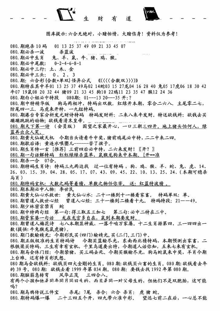 080期生财有道A(独家料)(黑白)