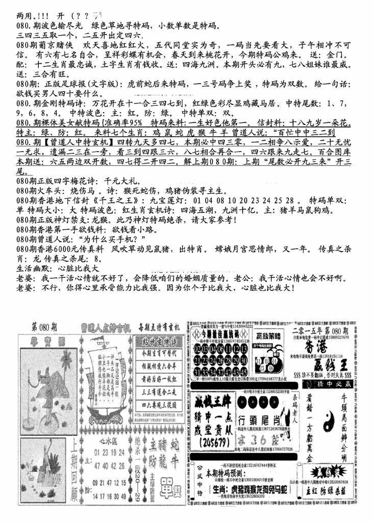 080期生财有道B(独家料)(黑白)