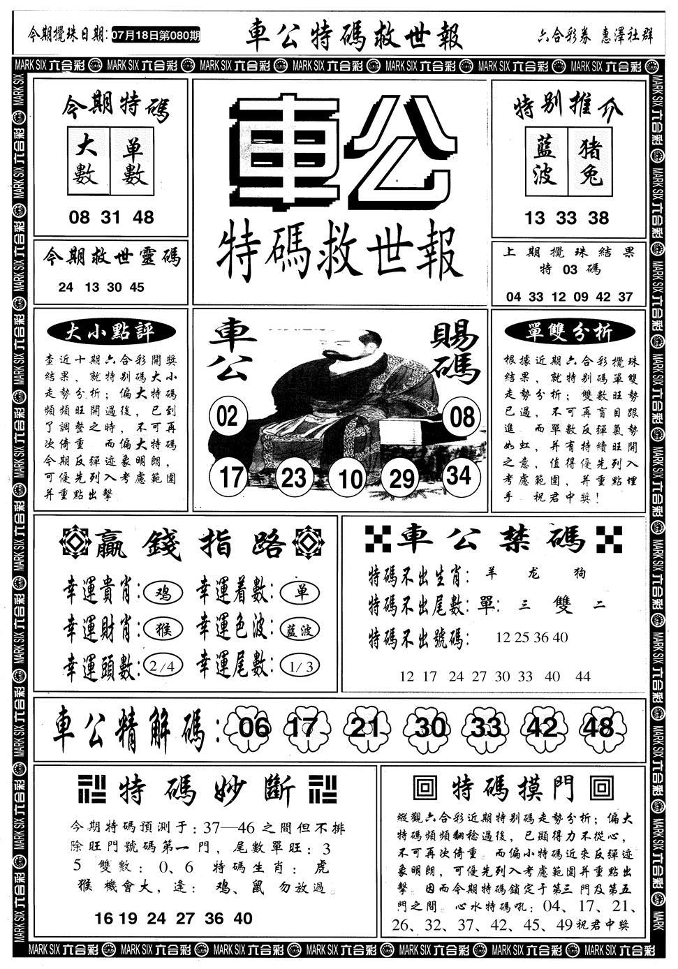 080期车公特码救世A(黑白)