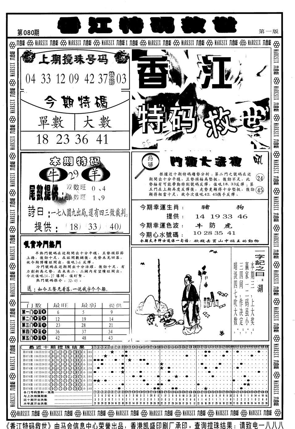 080期香江特码救世A(黑白)