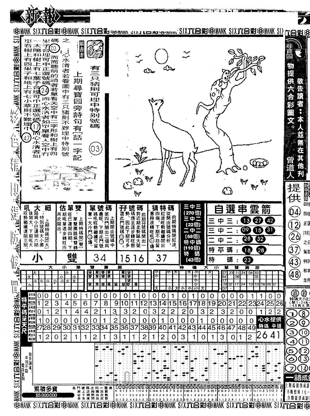080期假新报跑狗A(黑白)