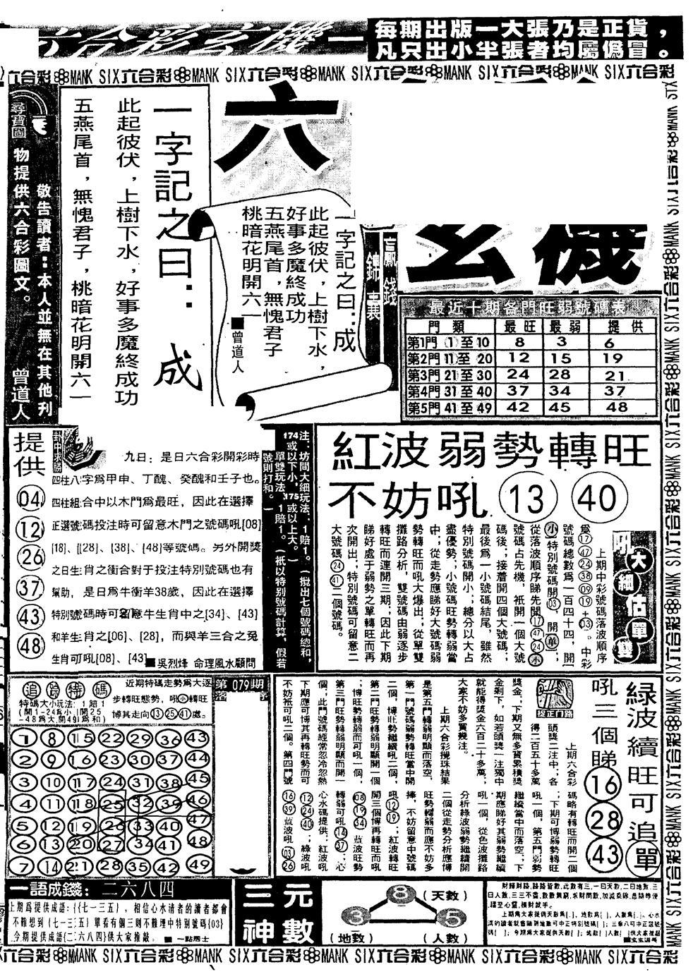 080期假新报跑狗B(黑白)