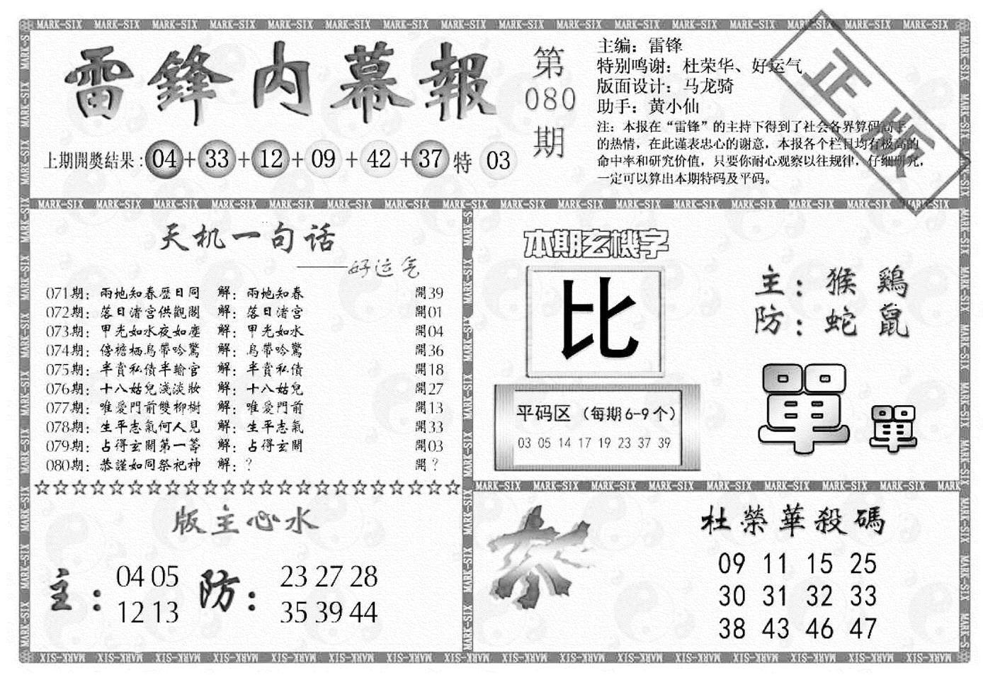 080期雷锋内幕报(黑白)