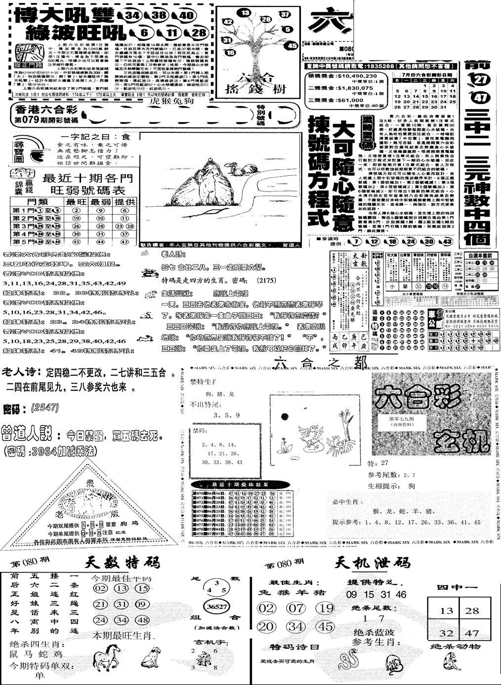 080期当日报-6(黑白)