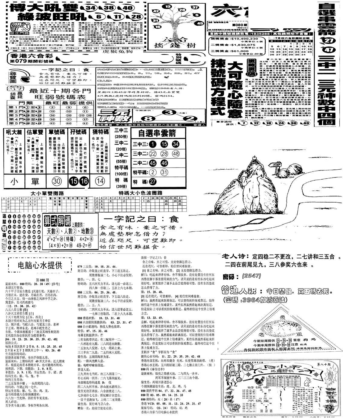 080期当日报-10(黑白)