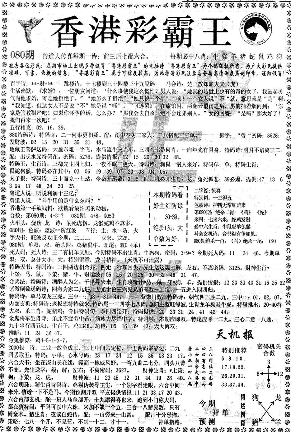 080期平西版彩霸王A(黑白)
