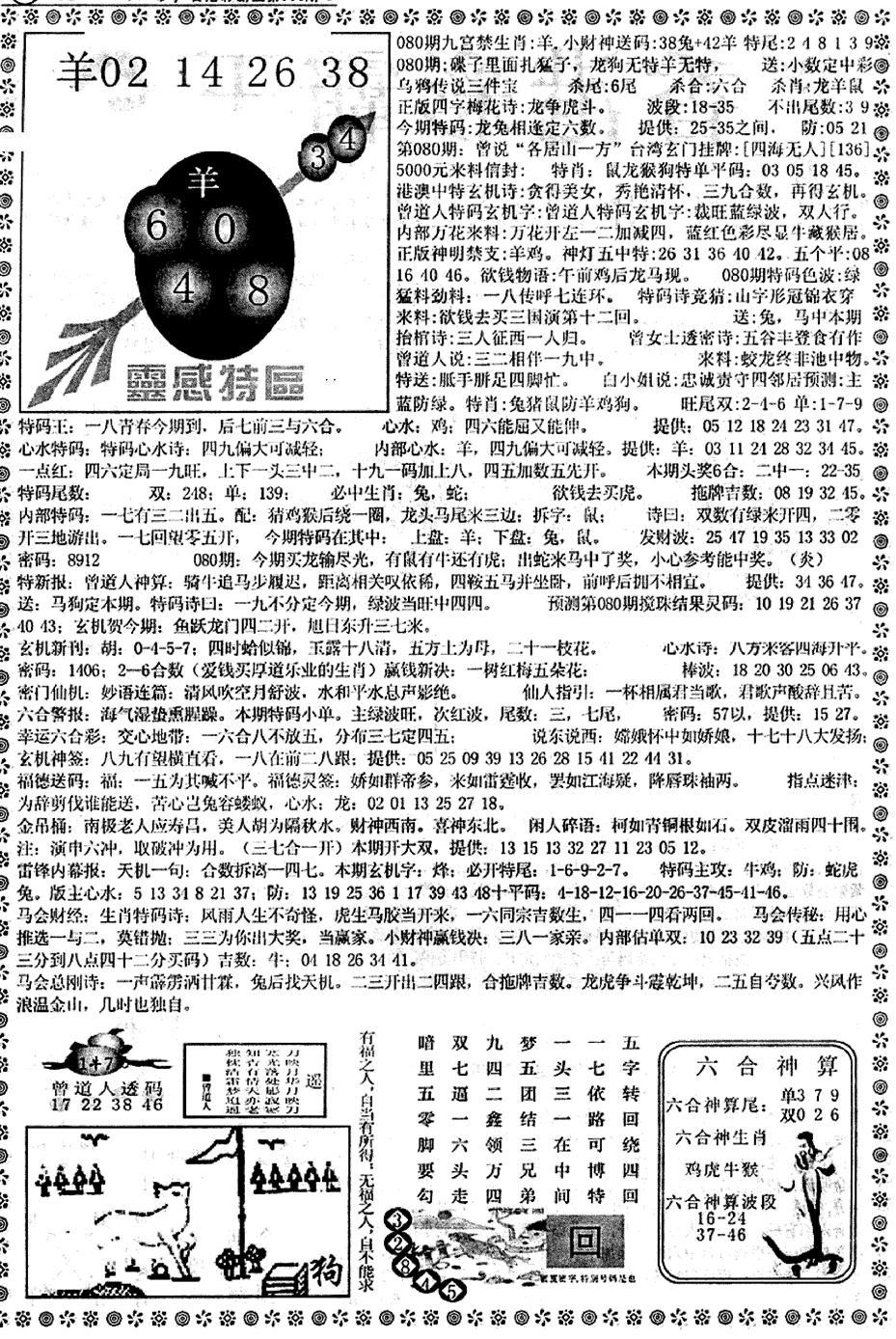 080期平西版彩霸王B(黑白)