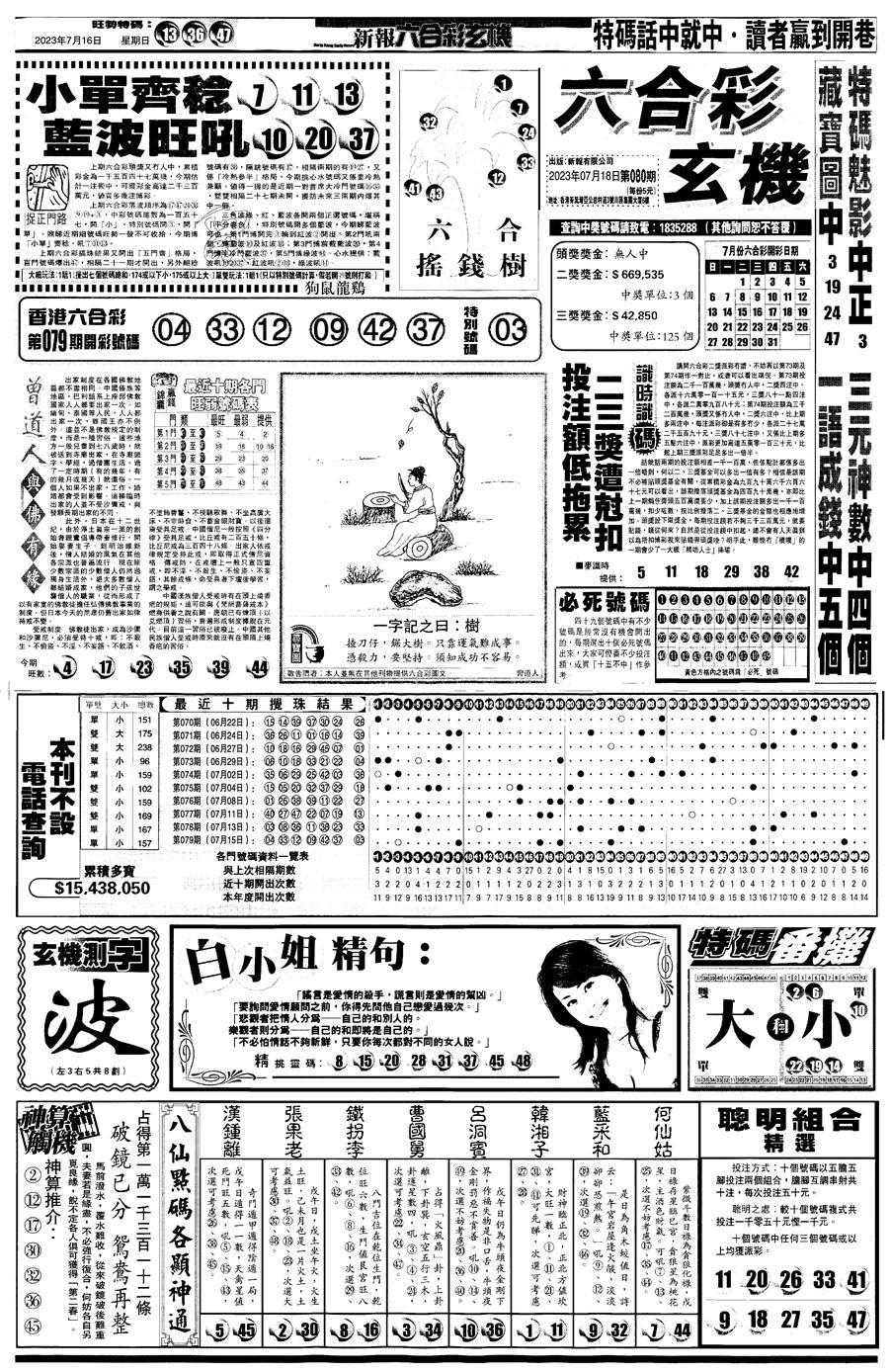 080期另版跑狗A(正面)(黑白)