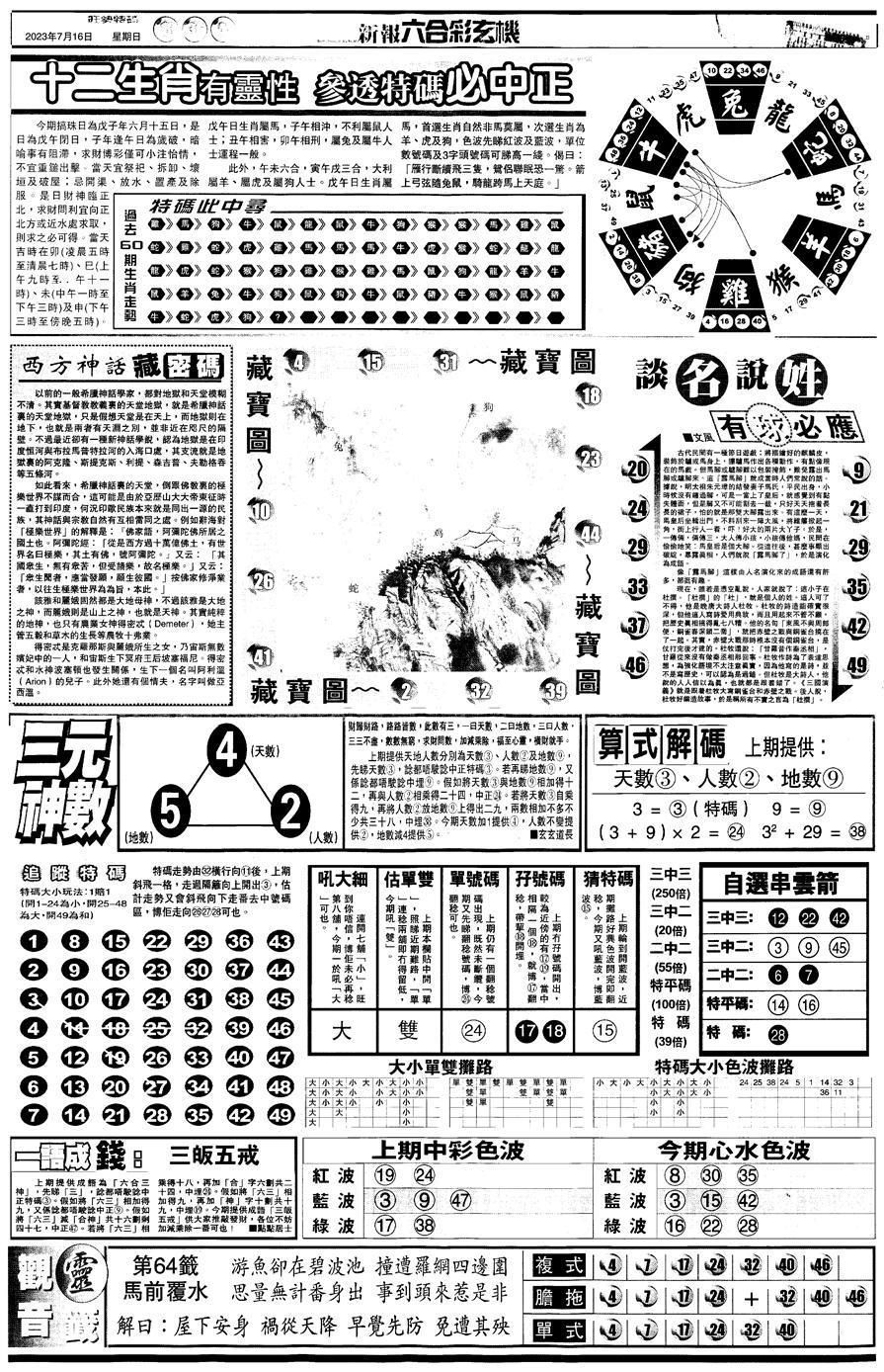 080期另版跑狗B(背面)(黑白)