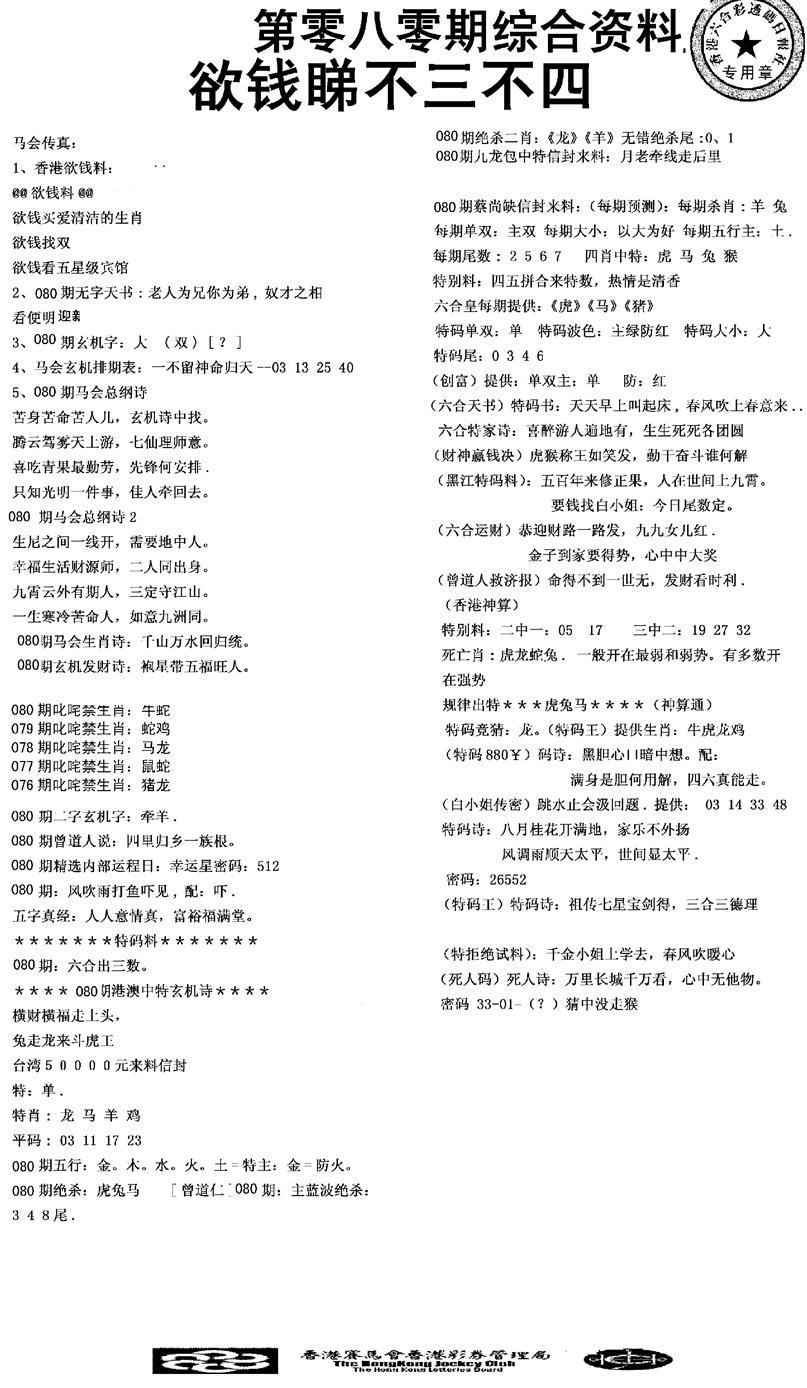 080期2008综合资料(黑白)