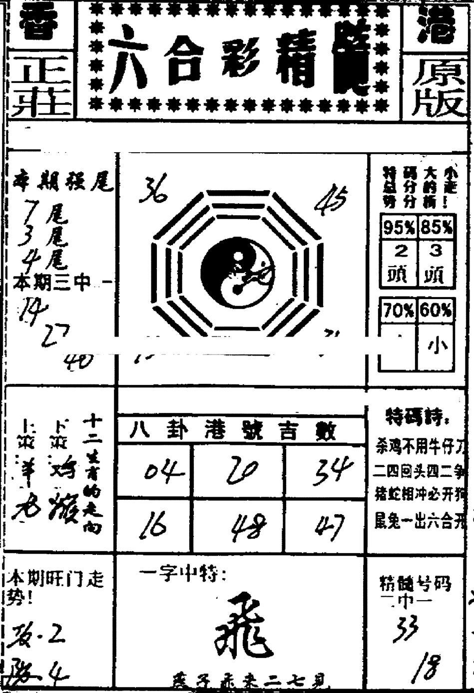 080期六合精髓(黑白)