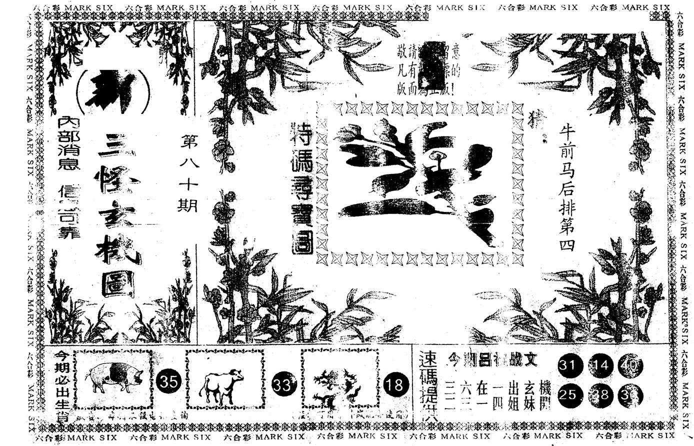 080期另版新三怪(黑白)