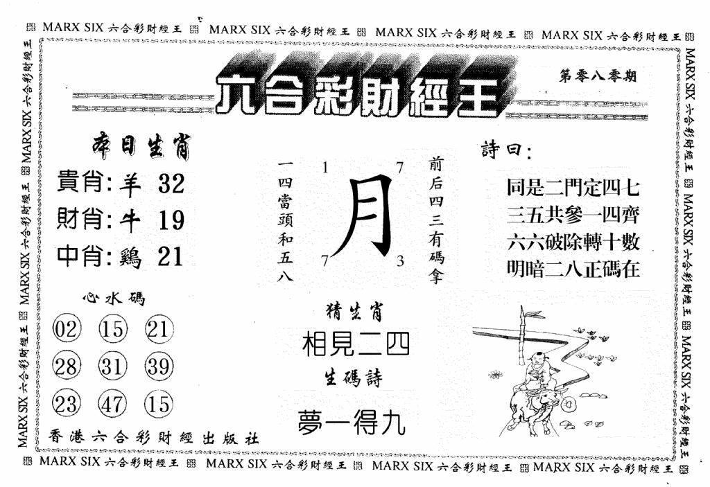 080期另版六合财经王(黑白)