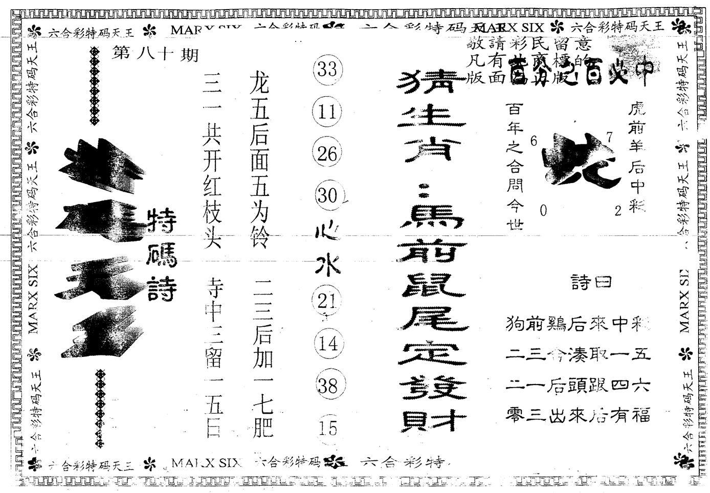 080期另版特码天王(黑白)