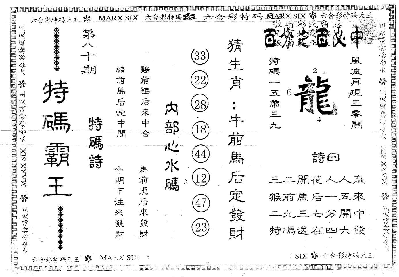 080期另版特码霸王(黑白)