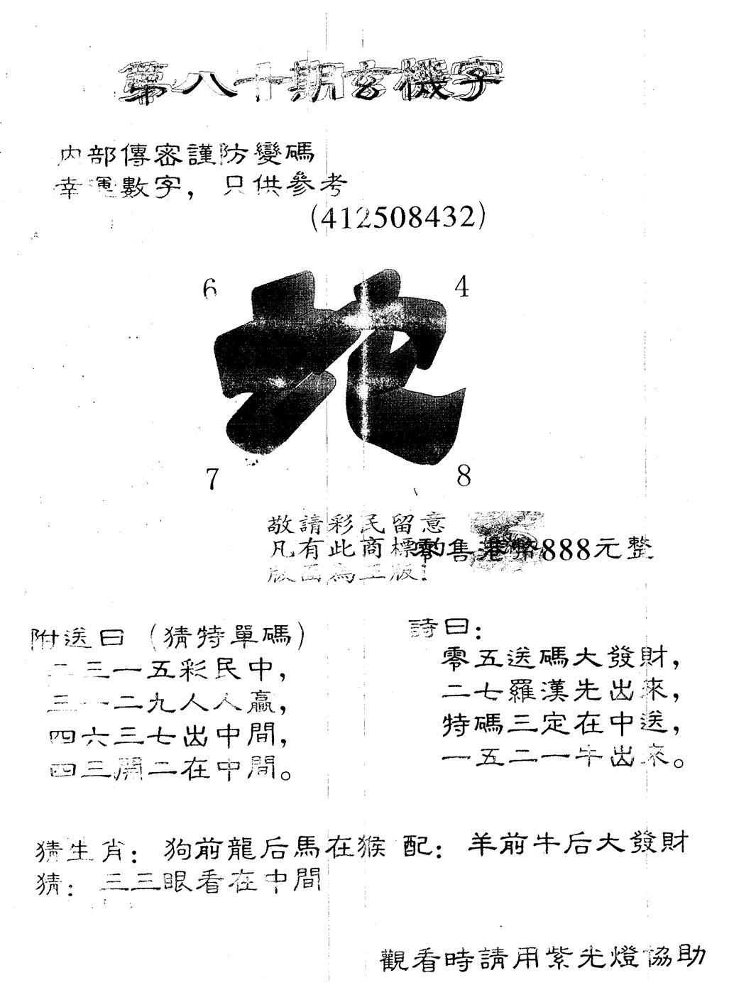 080期另版888玄机字(黑白)