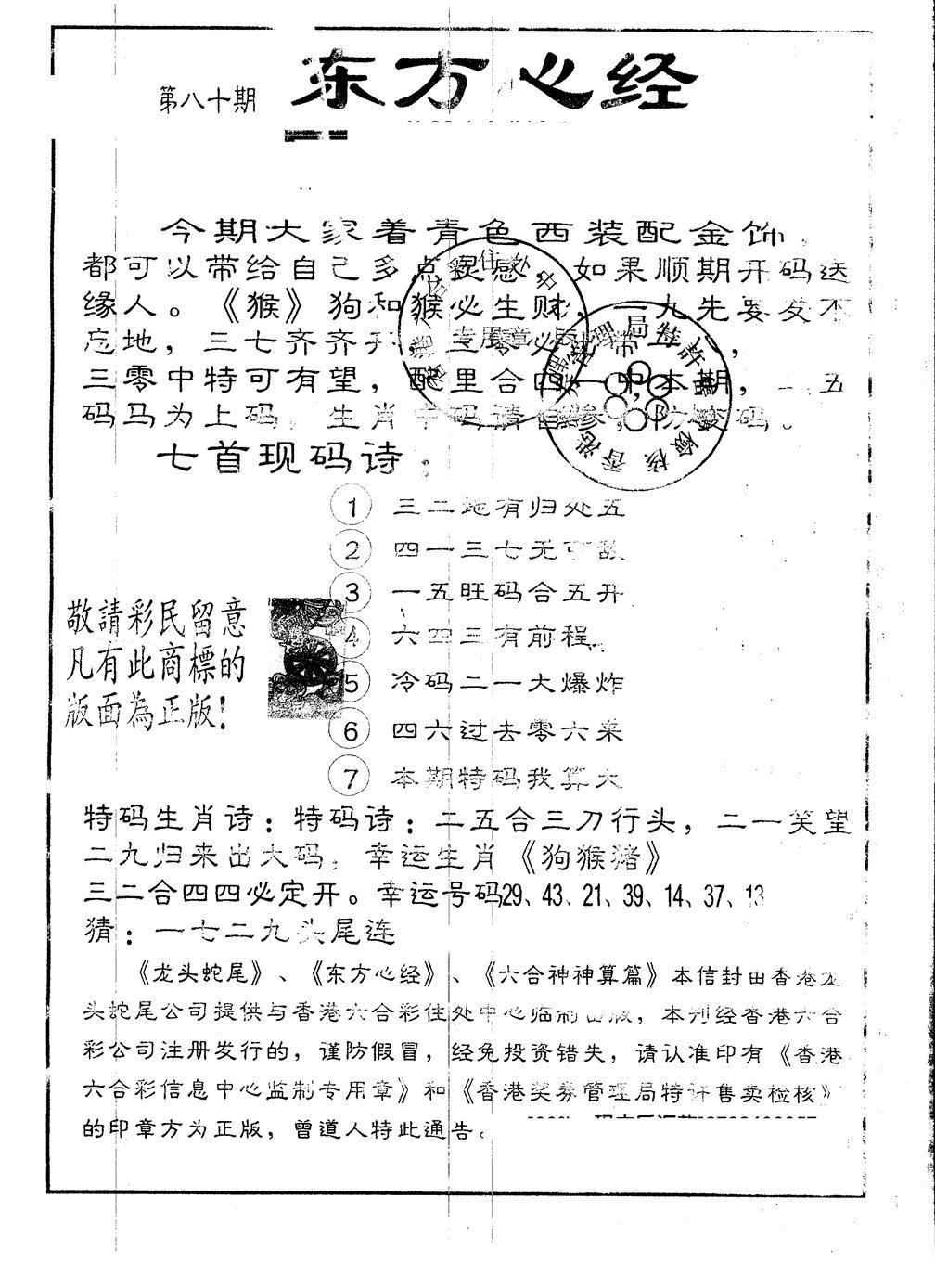 080期另版东方心经(黑白)
