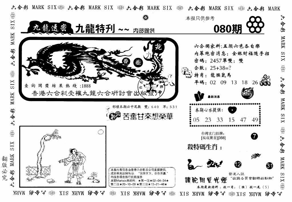 080期九龙特新刊(黑白)