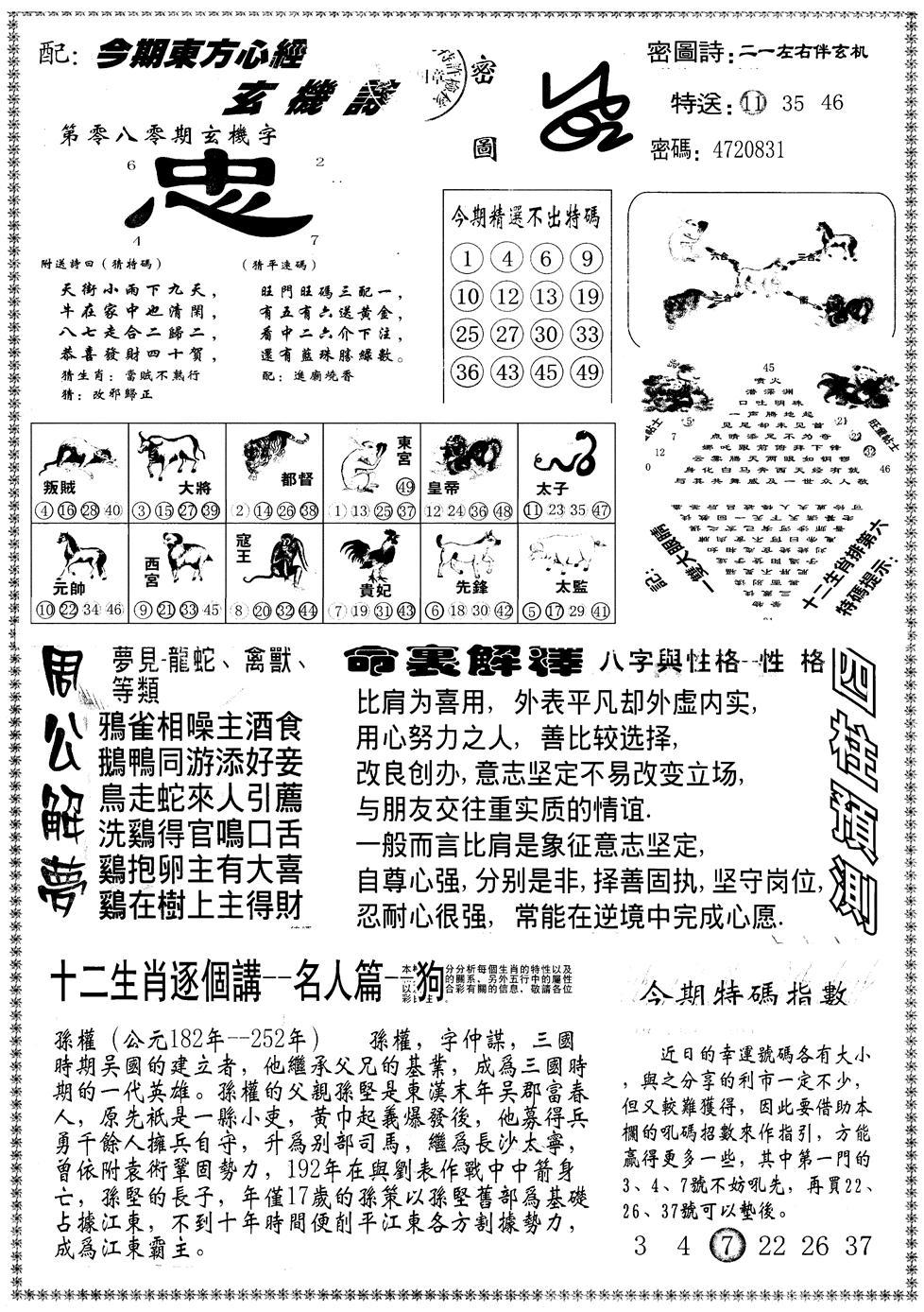080期另版东方心经B(黑白)