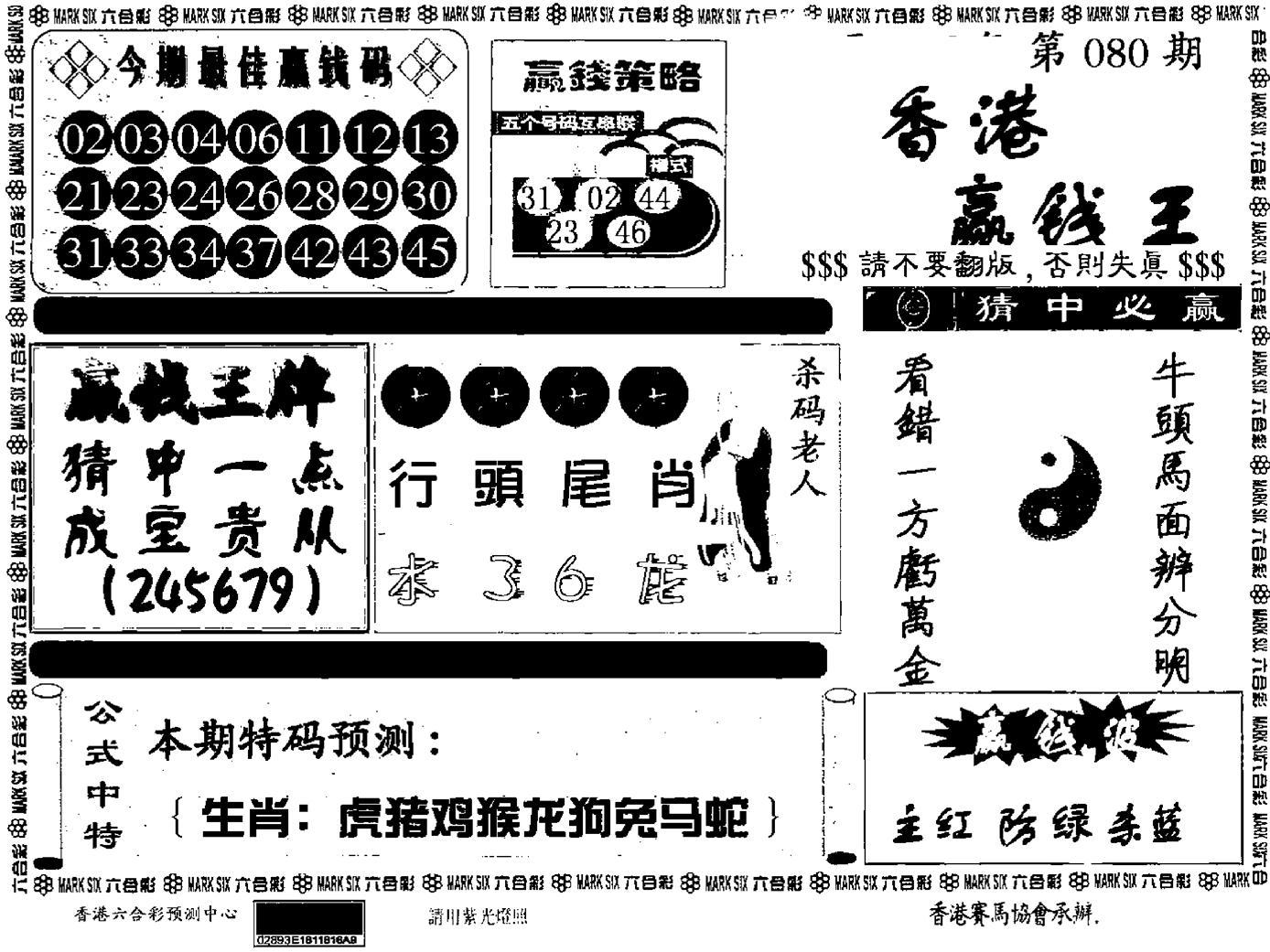 080期九龙赢钱料(黑白)