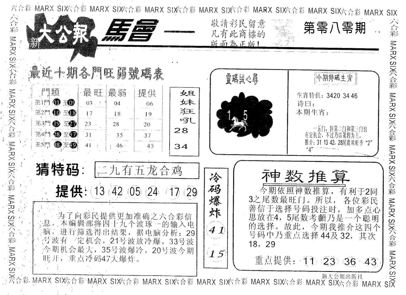 080期大公报(黑白)