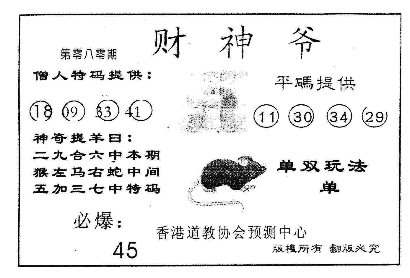 080期财神爷(黑白)