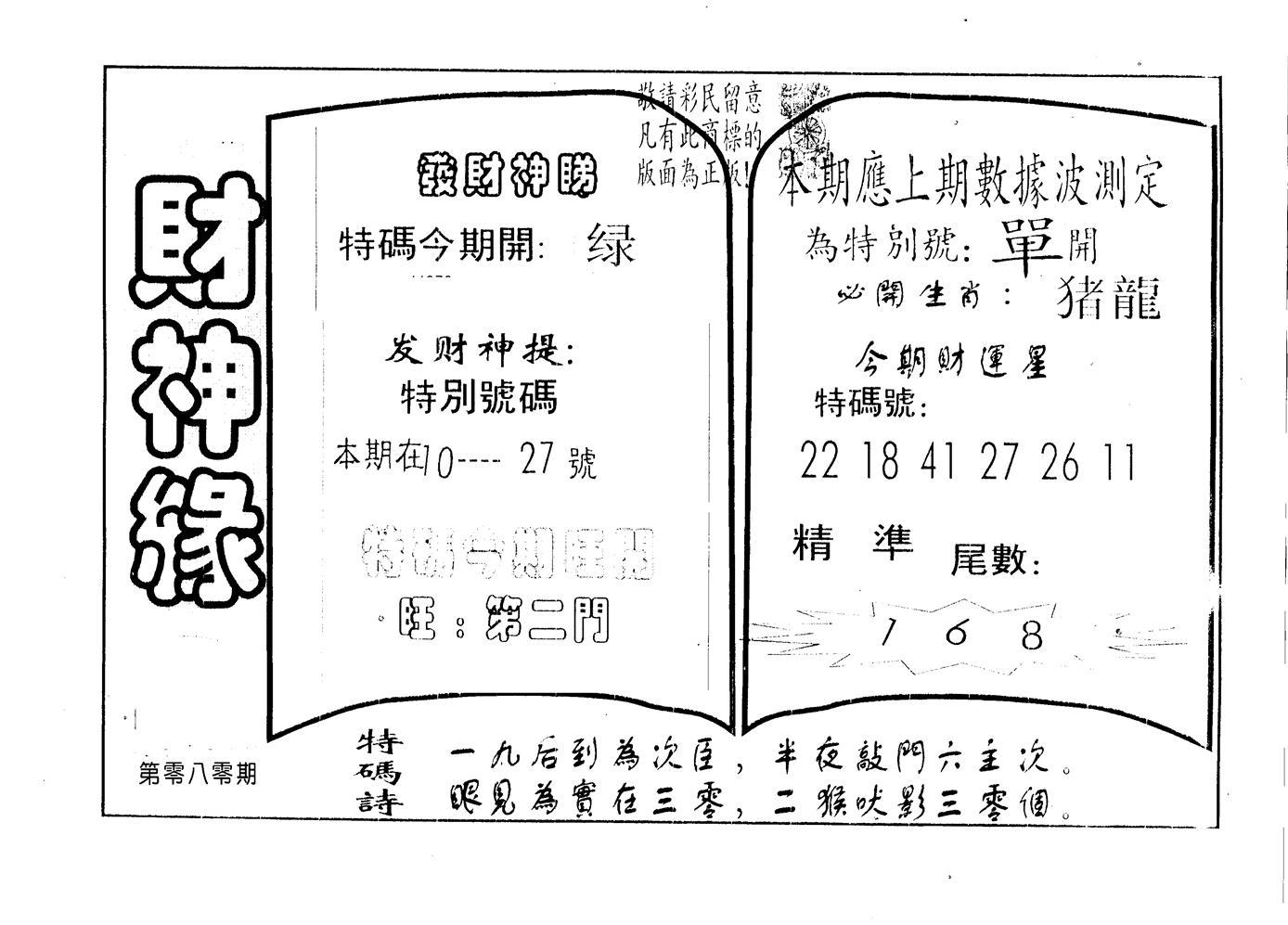080期财神缘(黑白)