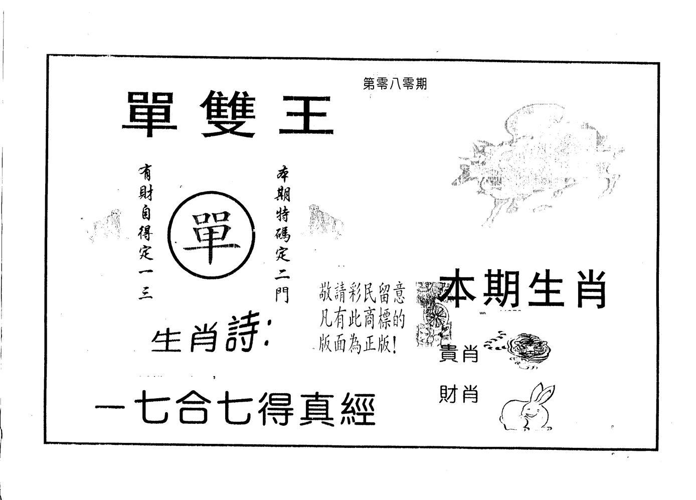 080期单双王A(黑白)