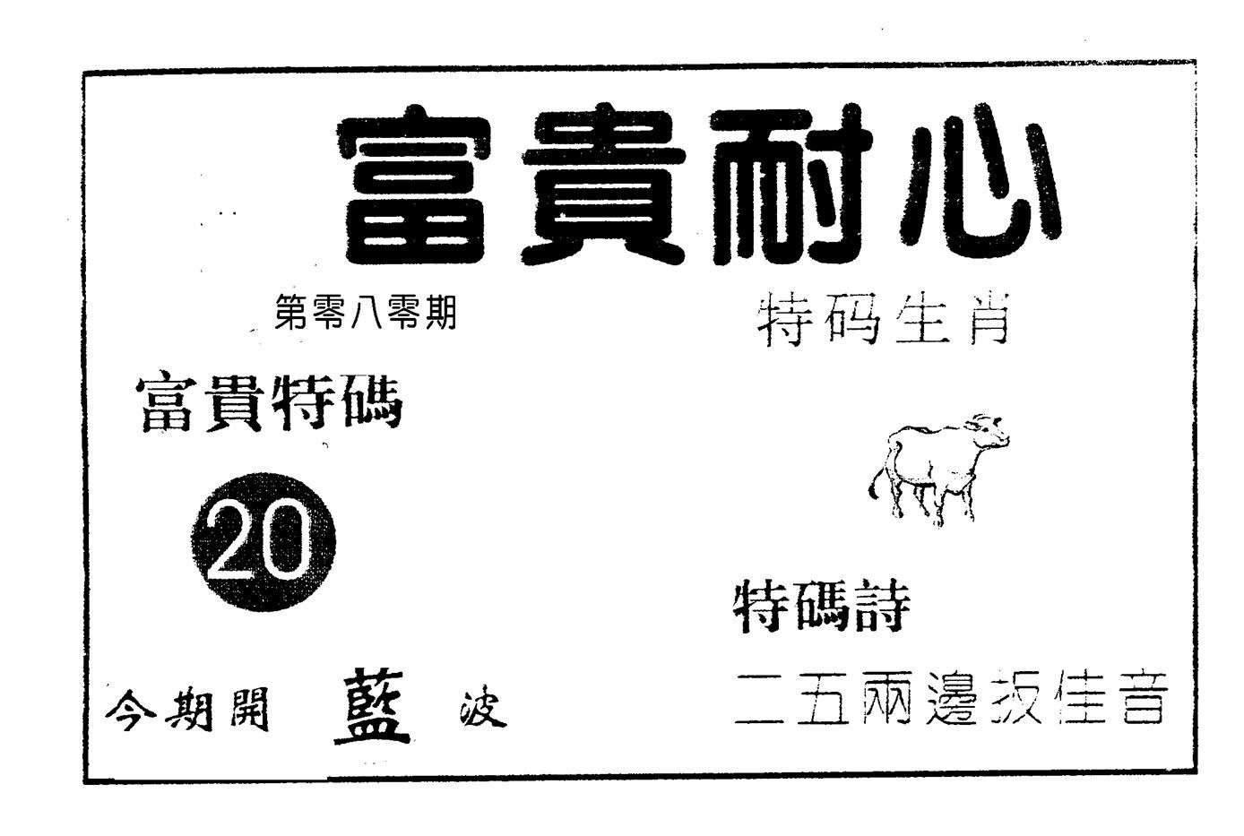 080期富贵耐心(黑白)