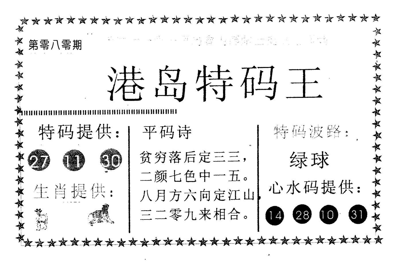 080期港岛特码王(黑白)