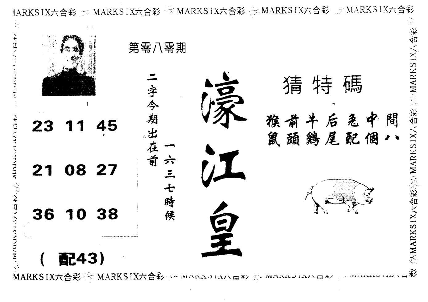 080期濠江皇(黑白)