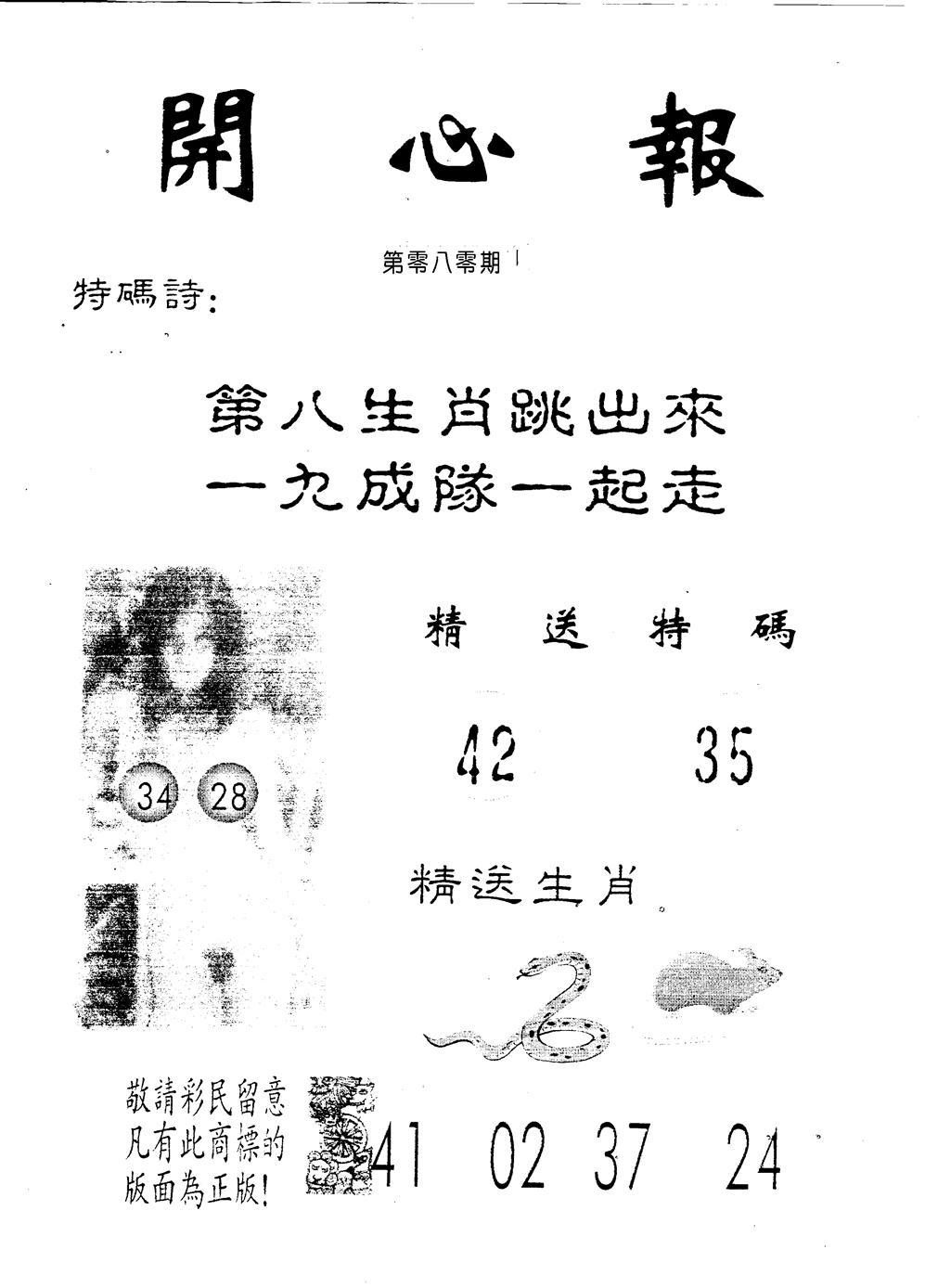 080期开心报(黑白)