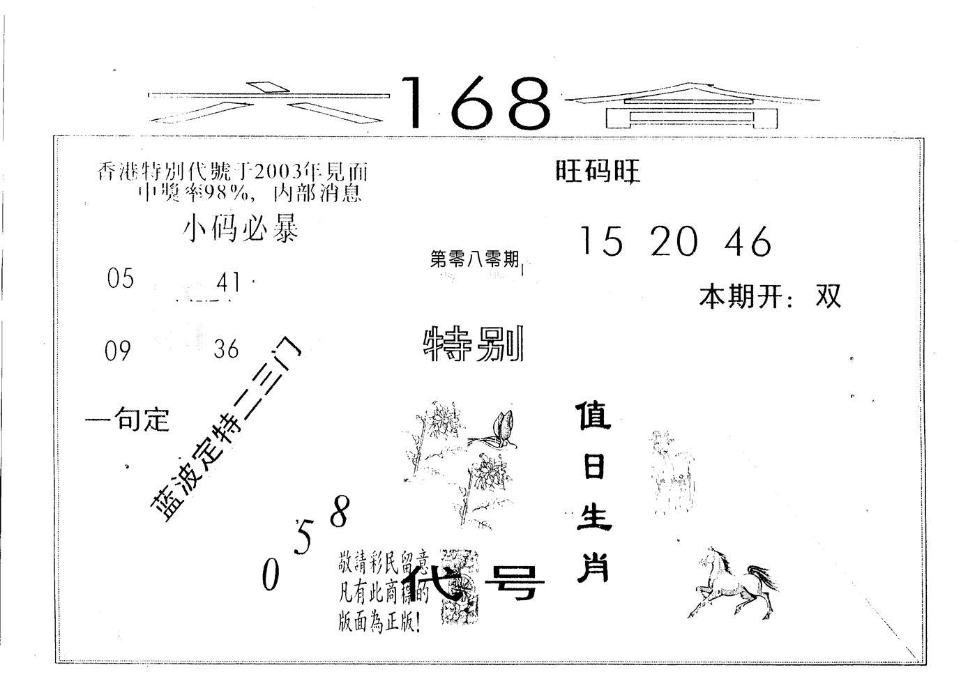 080期六合168(黑白)