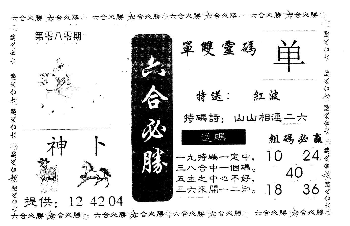 080期六合必胜(黑白)