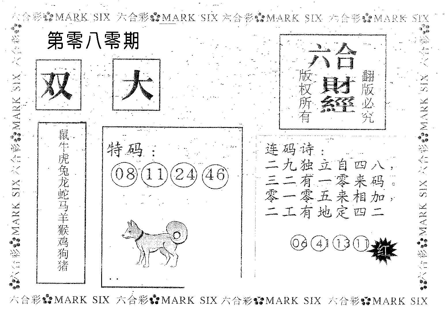080期六合财经(黑白)