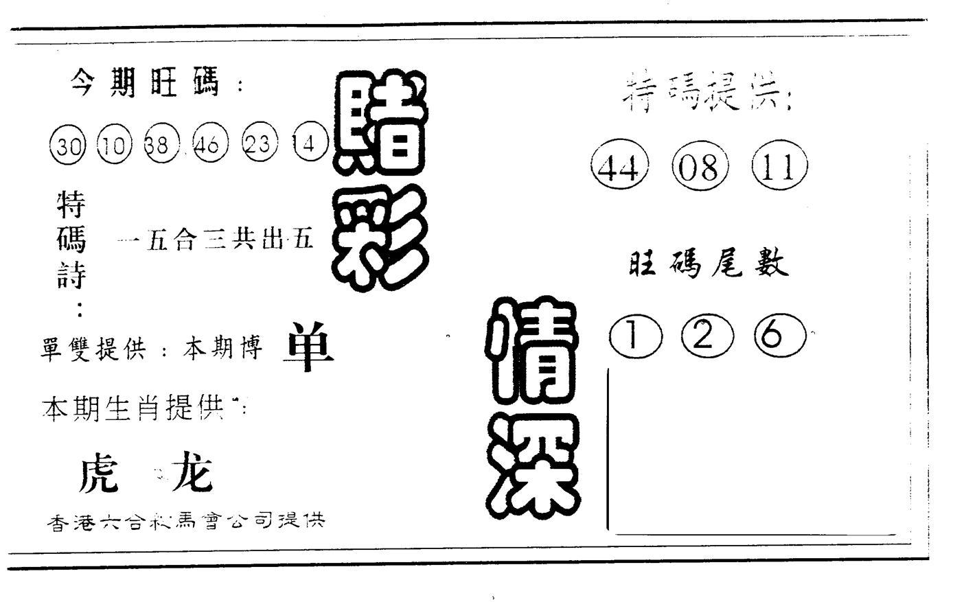 080期赌彩情深B(黑白)