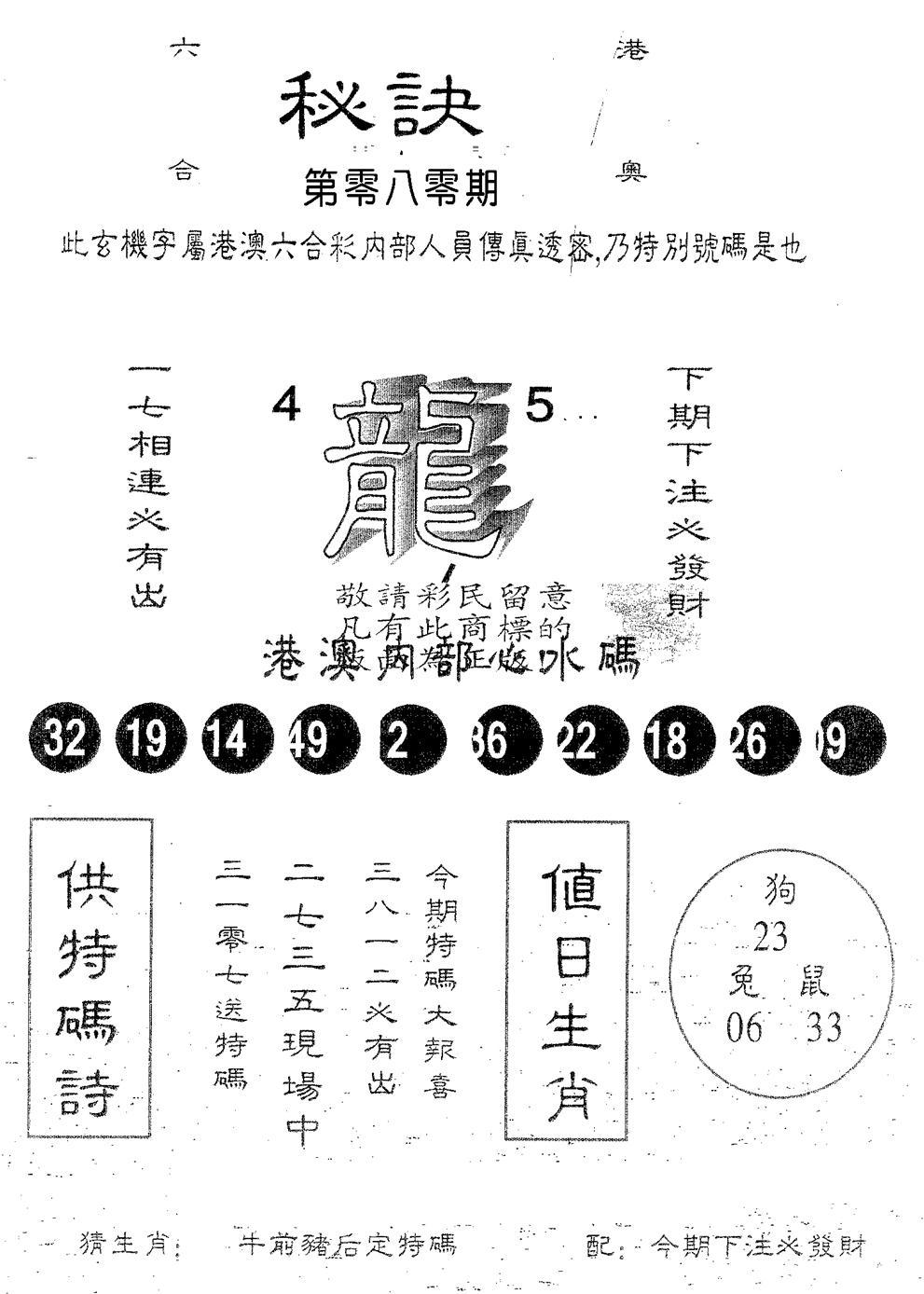 080期秘决(黑白)