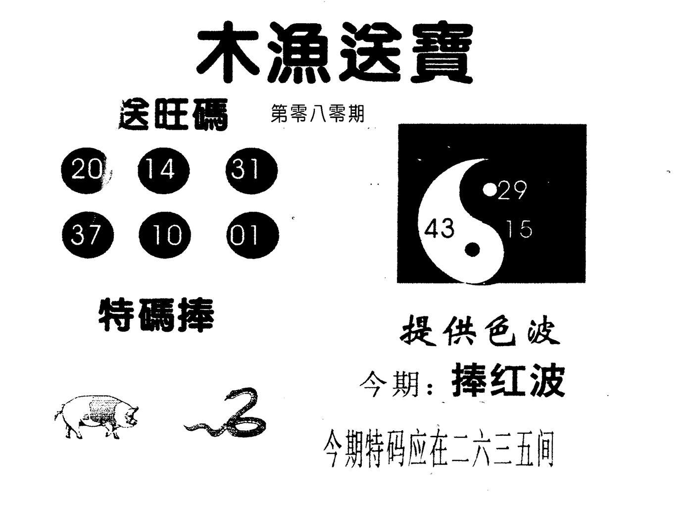 080期木渔送宝(黑白)