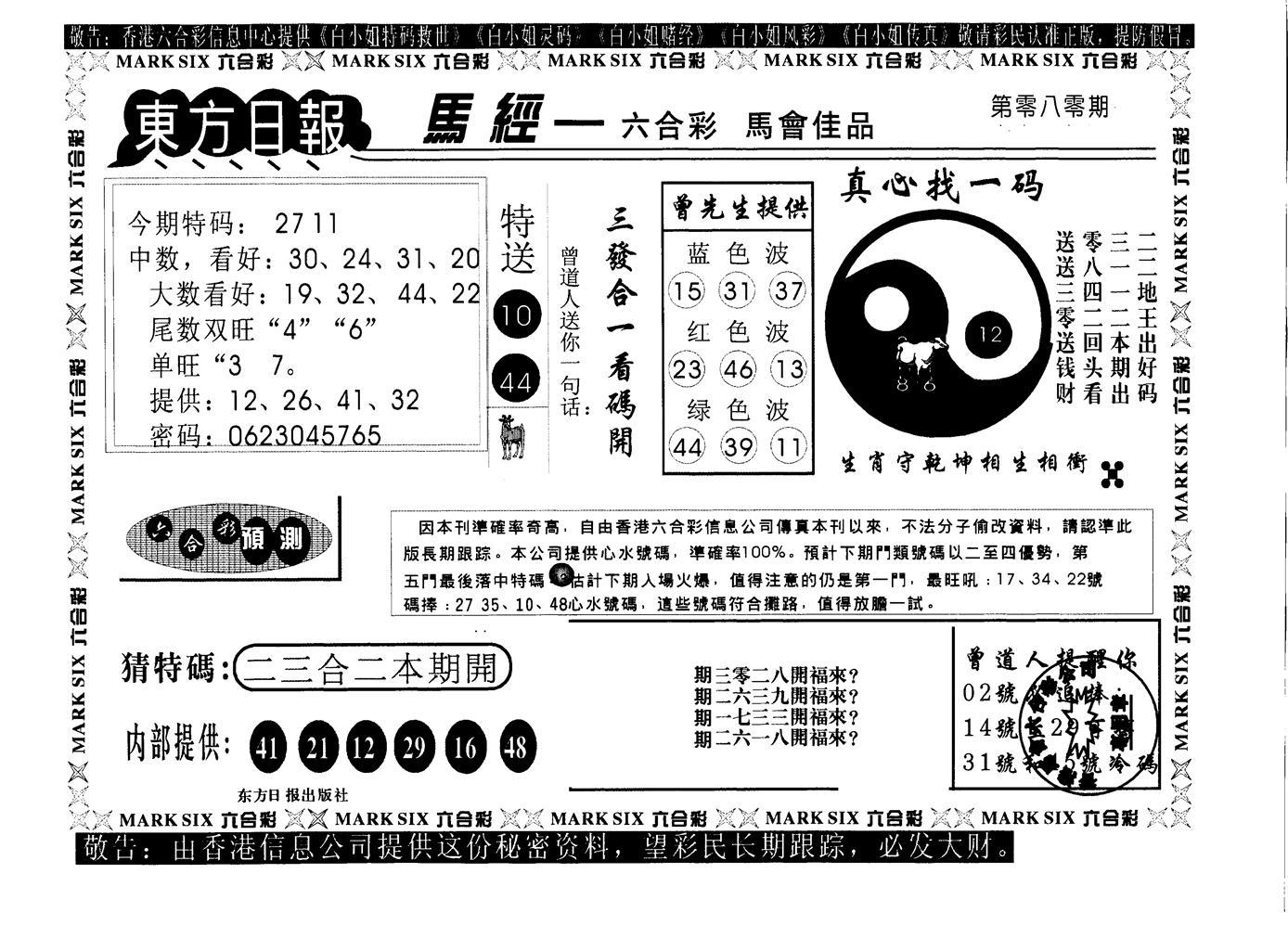 080期东方日报B(黑白)