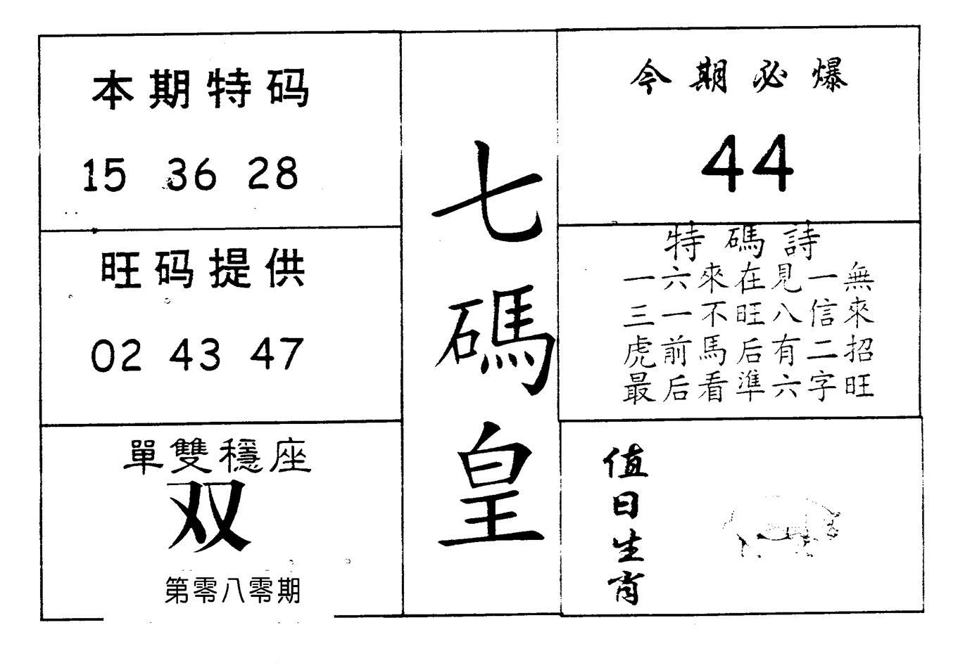 080期七码皇(黑白)