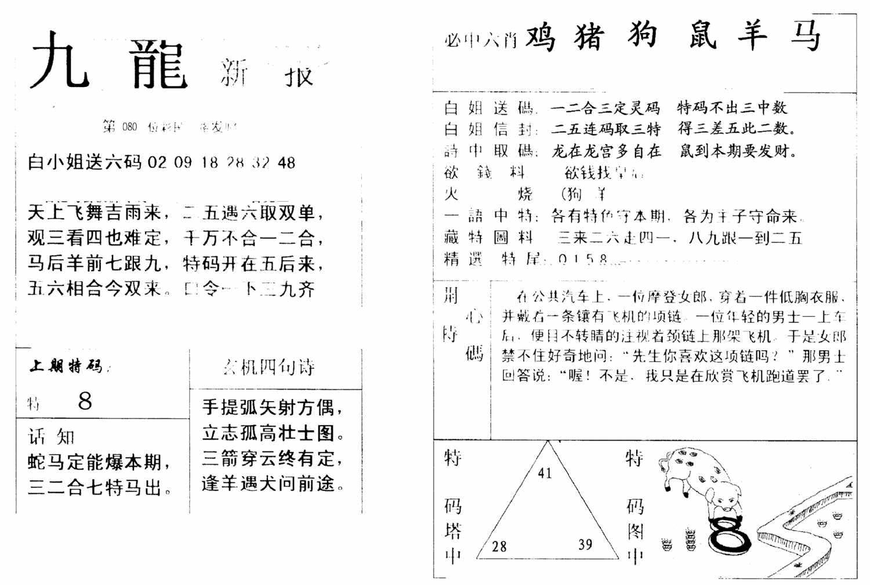 080期九龙新报(新)(黑白)