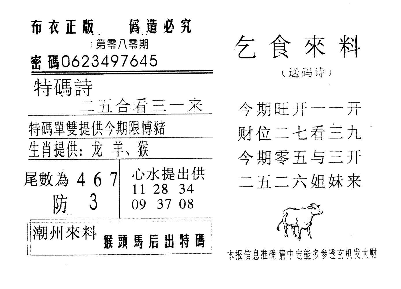 080期千禧码王(黑白)