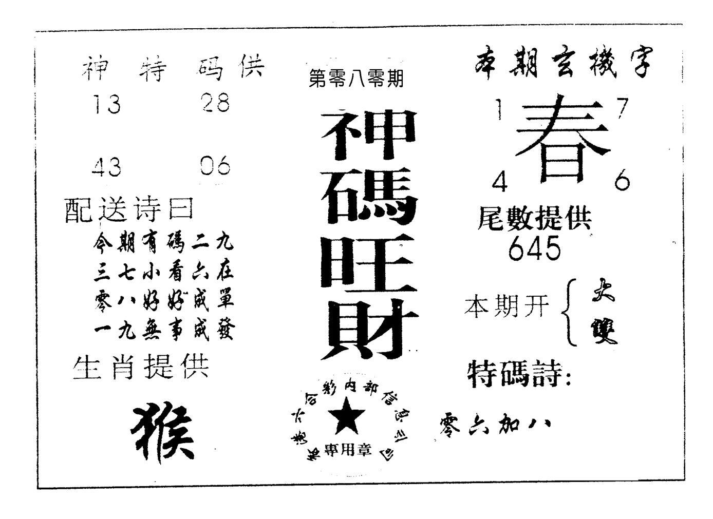 080期神码旺财(黑白)