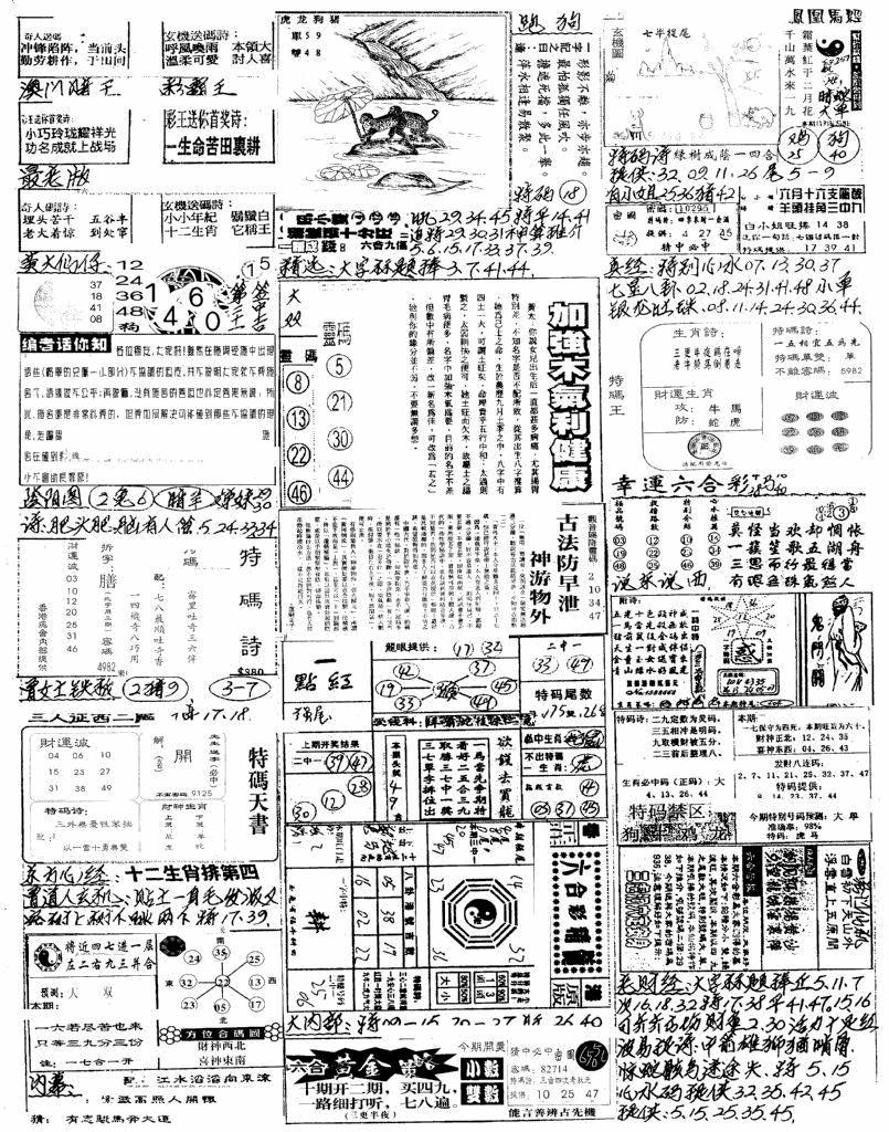 080期新版手写综合资料B(黑白)
