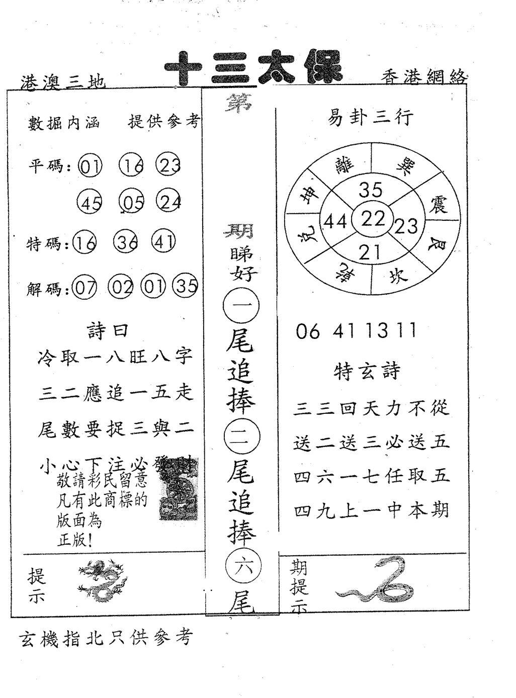 080期十三太保(黑白)