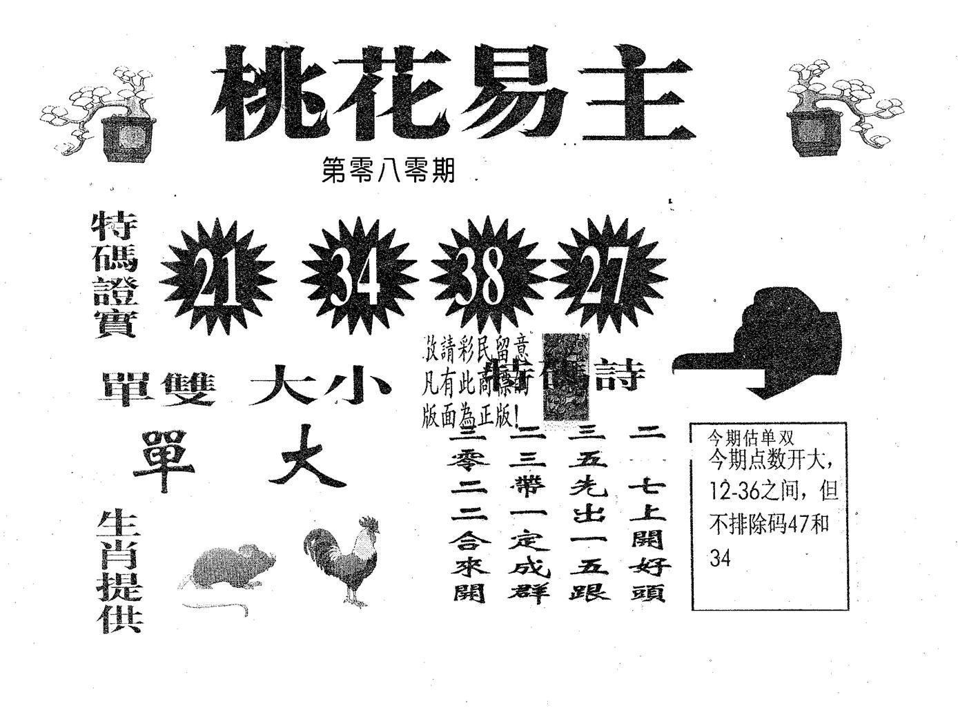080期桃花易主(黑白)
